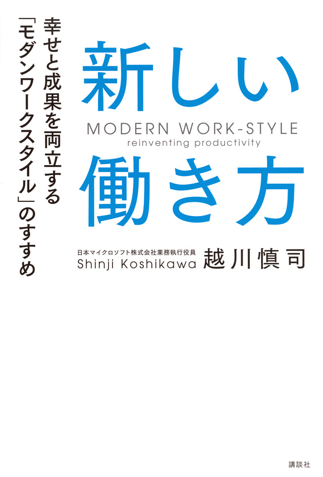 新しい働き方 幸せと成果を両立 モダンワークスタイルのすすめ