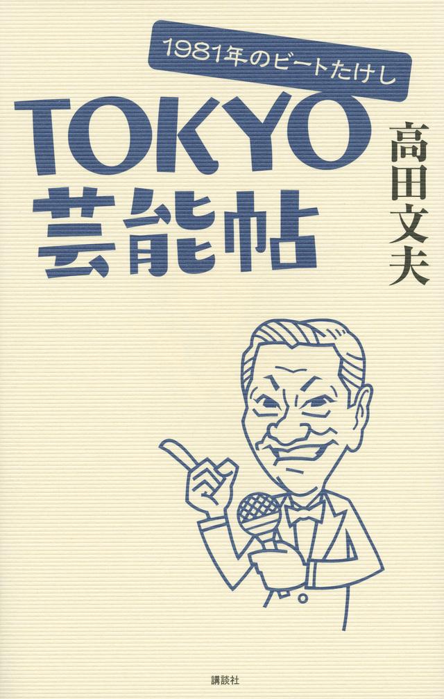 TOKYO芸能帖 1981年のビートたけし