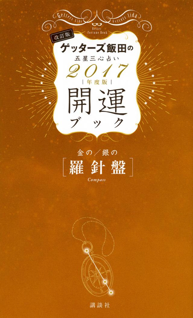 金の羅針盤・銀の羅針盤 開運ブック 2017年度版 ゲッターズ飯田の五星三心占い 改訂版