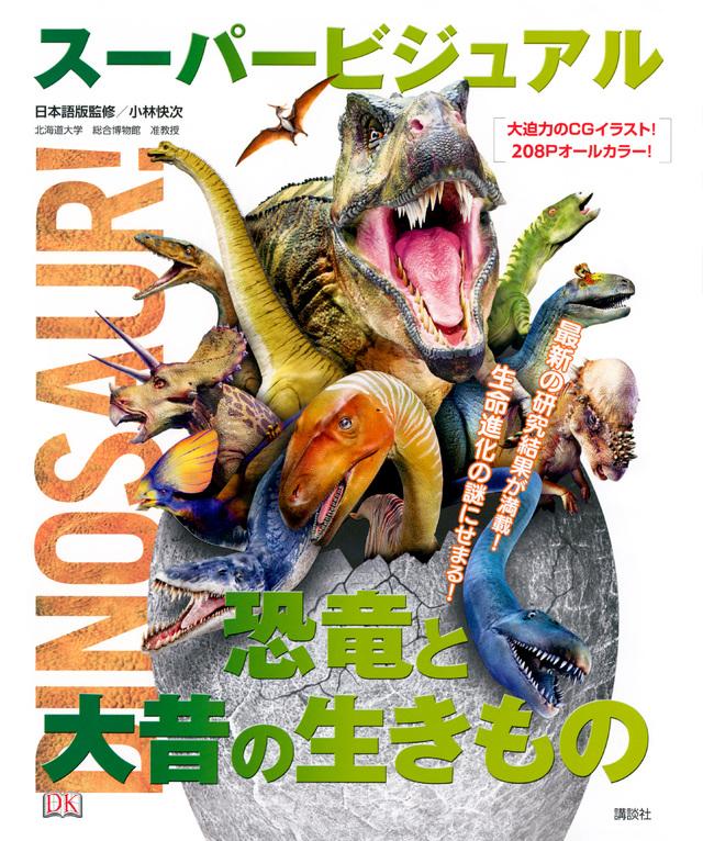 スーパービジュアル恐竜と大昔の生きもの