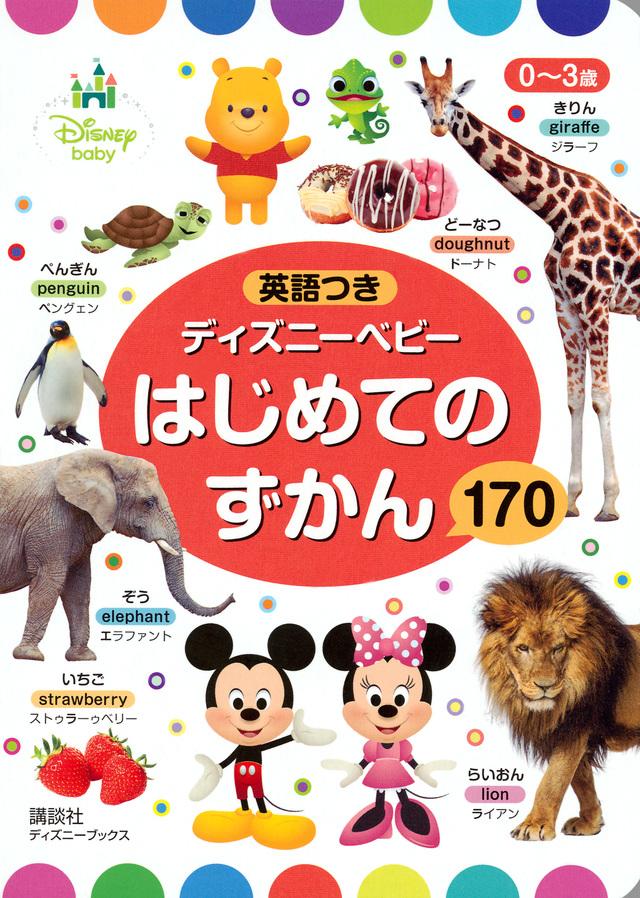 0~3歳 英語つき ディズニーベビー はじめての ずかん 170 (ディズニーブックス)