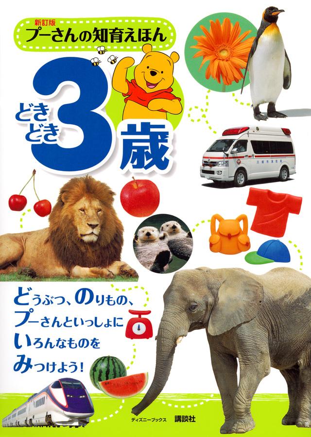 新訂版 プーさんの知育えほん どきどき3歳 (ディズニーブックス)