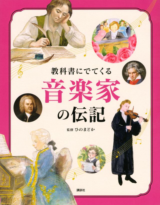 教科書にでてくる 音楽家の伝記