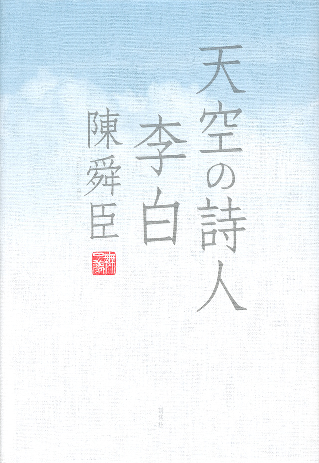 天空の詩人 李白