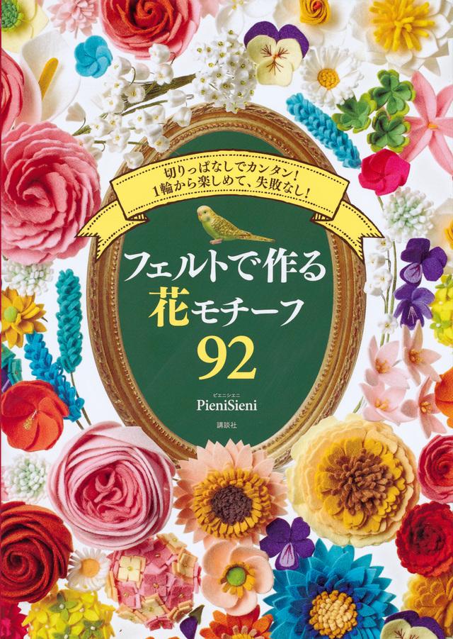 フェルトで作る花モチーフ92