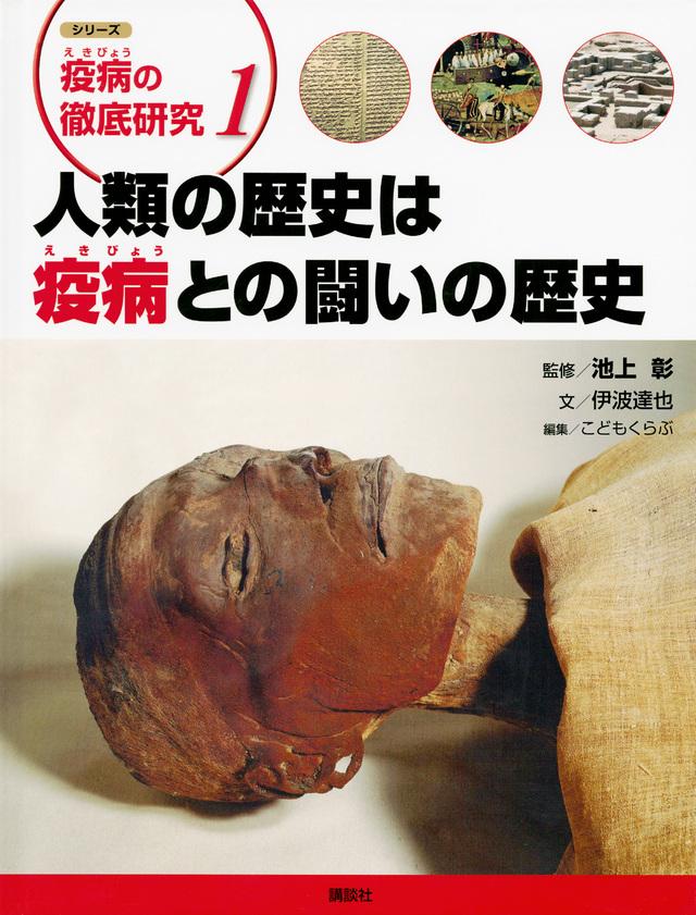 シリーズ 疫病の徹底研究 1人類の歴史は疫病との闘いの歴史