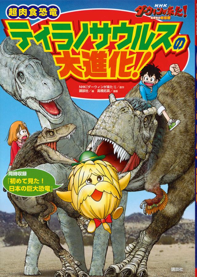 超肉食恐竜ティラノサウルスの大進化!