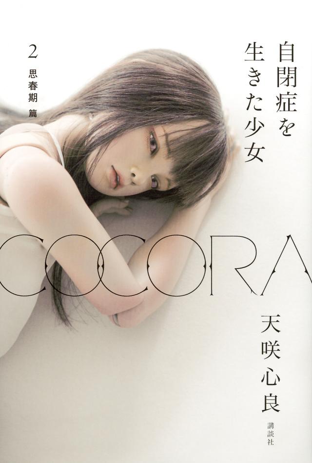 COCORA 自閉症を生きた少女 2 思春期 篇