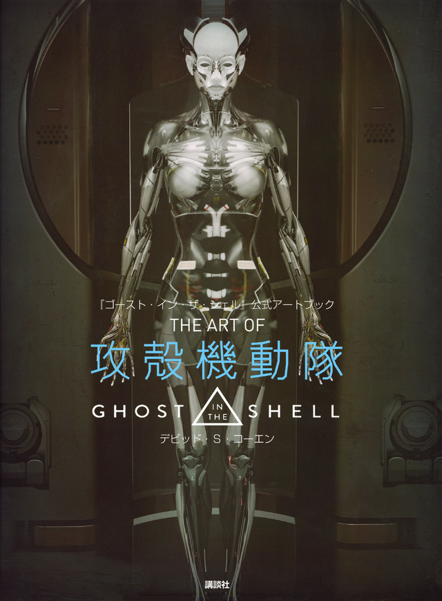 『ゴースト・イン・ザ・シェル』公式アートブック THE ART OF 攻殻機動隊 GHOST IN THE SHELL