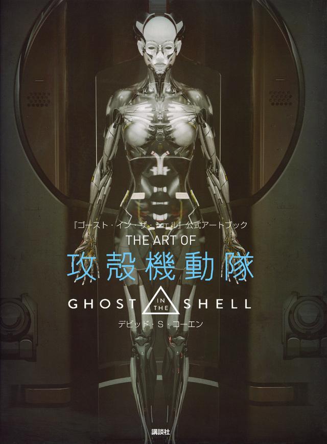 攻殻機動隊 Ghost In The Shell