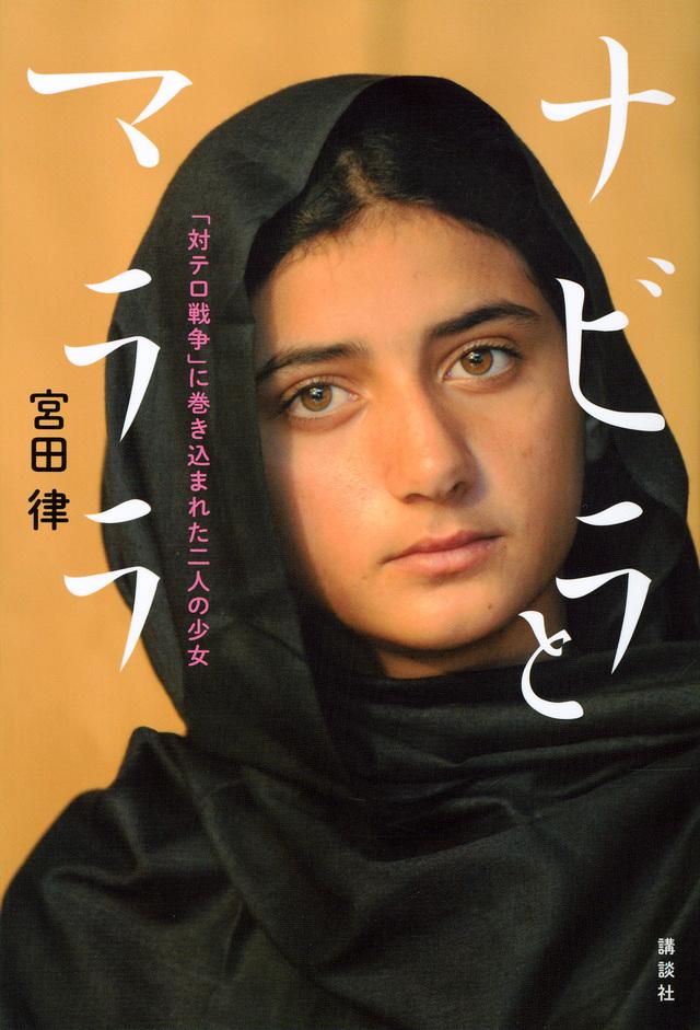 ナビラとマララ 「対テロ戦争」に巻き込まれた二人の少女