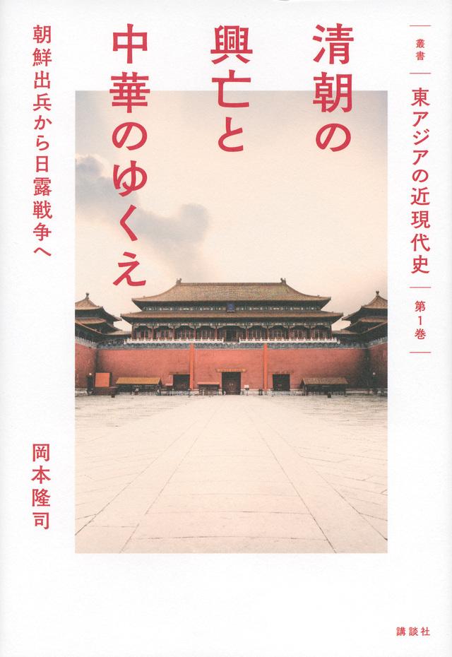 叢書「東アジアの近現代史」 第1巻 清朝の興亡と中華のゆくえ 朝鮮出兵から日露戦争へ