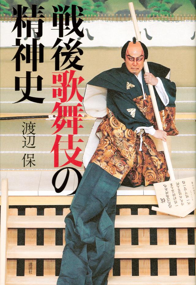 戦後歌舞伎の精神史