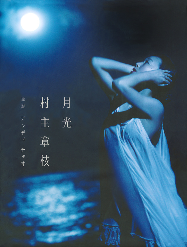 村主章枝写真集『月光』