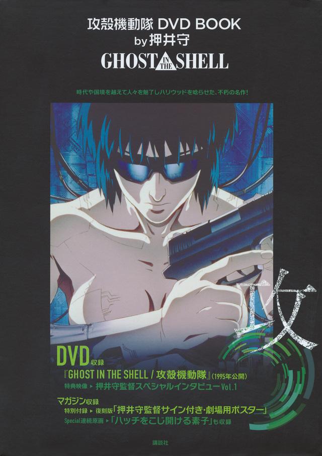 攻殻機動隊 DVD BOOK by押井守 GHOST IN THE SHELL