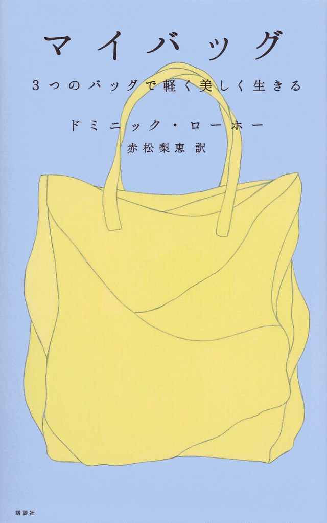 マイバッグ 3つのバッグで軽く美しく生きる