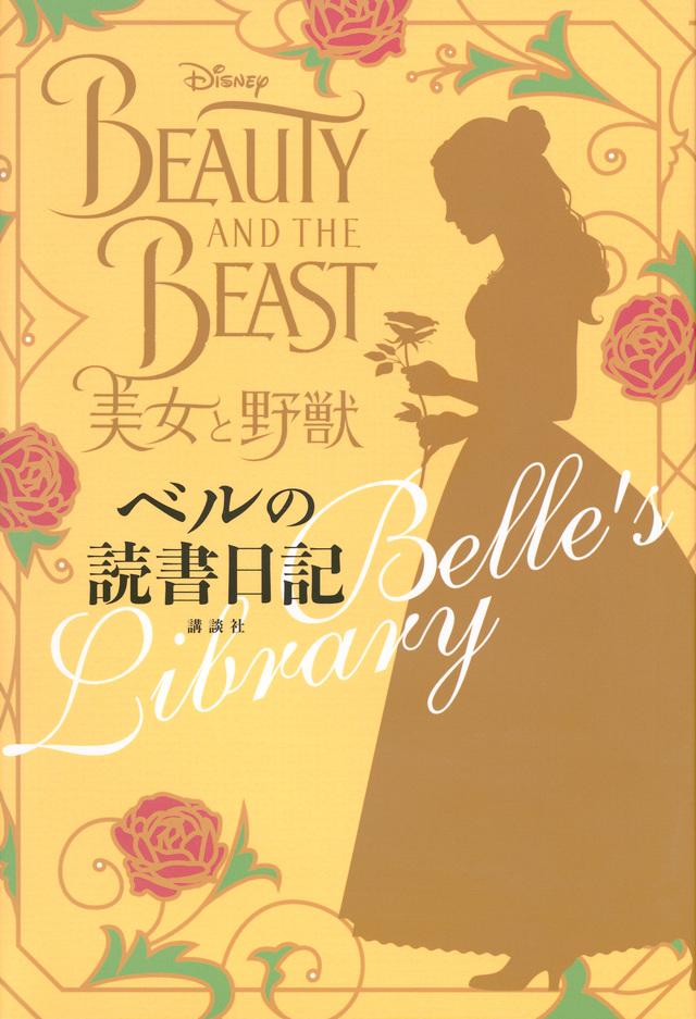 美女と野獣 ベルの読書日記