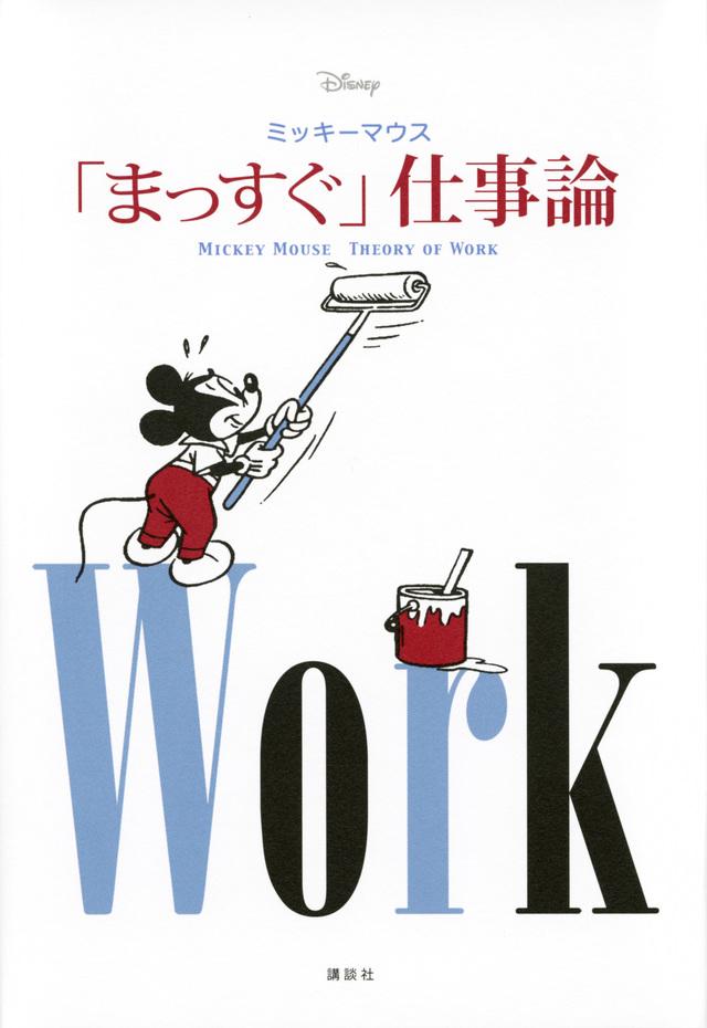 Disney ミッキーマウス 「まっすぐ」仕事論 MICKEY MOUSE THEORY OF WORK