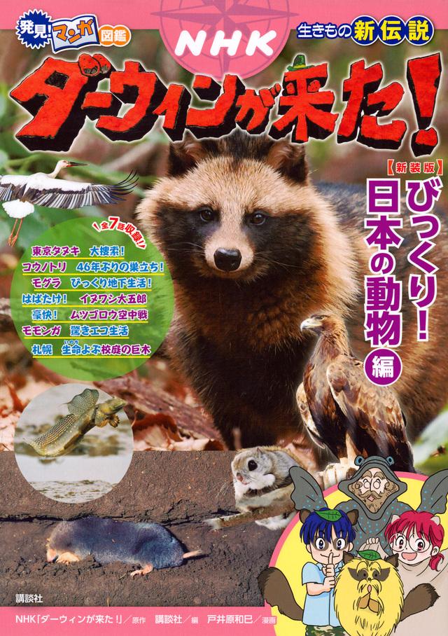 発見! マンガ図鑑 NHKダーウィンが来た! 新装版 びっくり! 日本の動物編