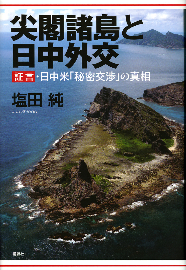 尖閣諸島と日中外交