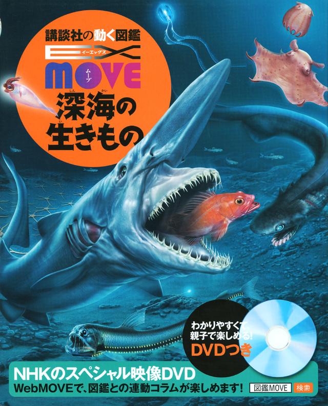EX MOVE 深海のいきもの