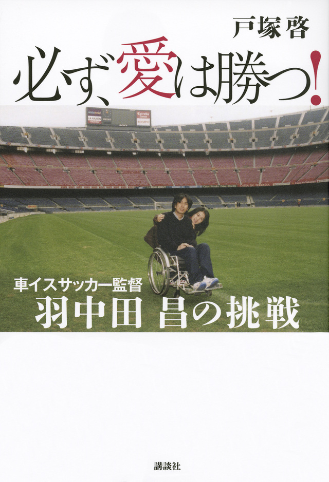 必ず、愛は勝つ! 車イスサッカー監督 羽中田昌の挑戦