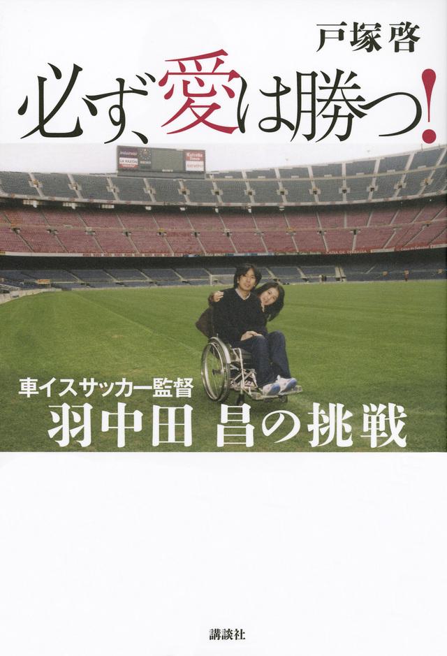 必ず、愛は勝つ! 車いすサッカー監督 羽中田昌の挑戦