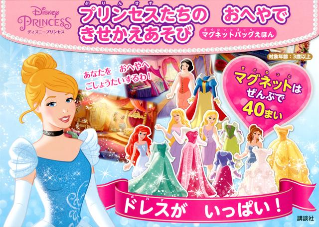 ディズニープリンセス プリンセスたちの おへやで きせかえあそび マグネットバッグえほん