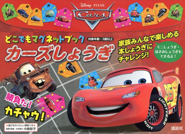 Disney/Pixar どこでもマグネットブック カーズしょうぎ