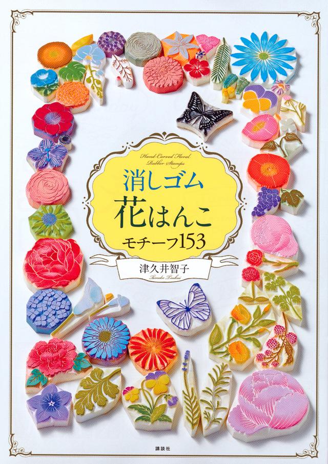 消しゴム花はんこ モチーフ153