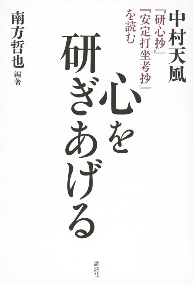 心を研ぎあげる 中村天風『研心抄』『安定打坐考抄』を読む