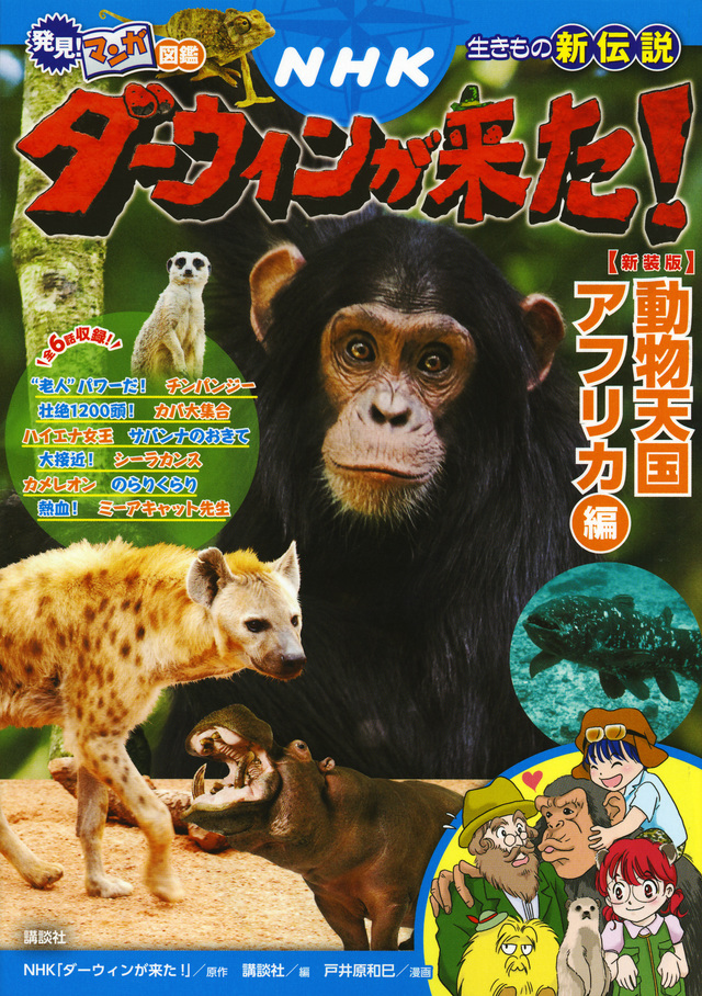 発見! マンガ図鑑 NHKダーウィンが来た! 新装版 動物天国アフリカ編