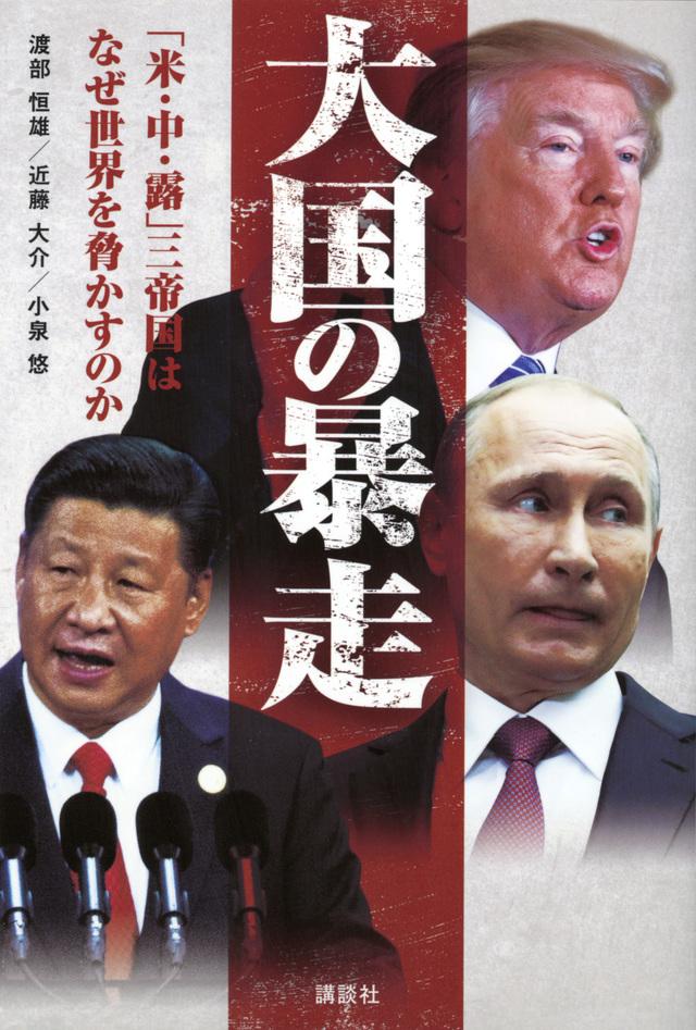 大国の暴走 「米・中・露」三帝国はなぜ世界を脅かすのか