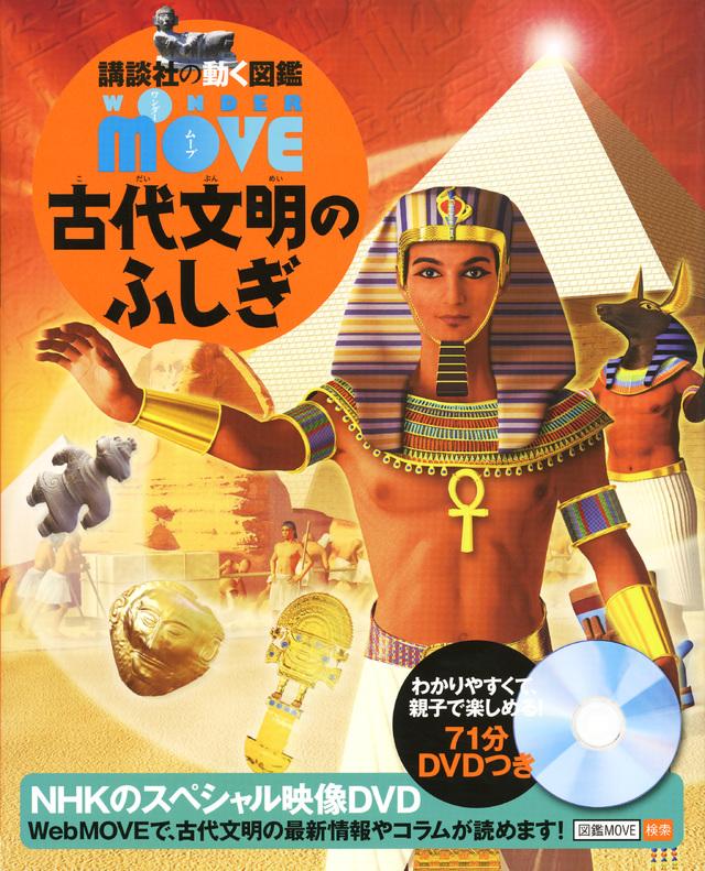 WONDER MOVE 古代文明のふしぎ