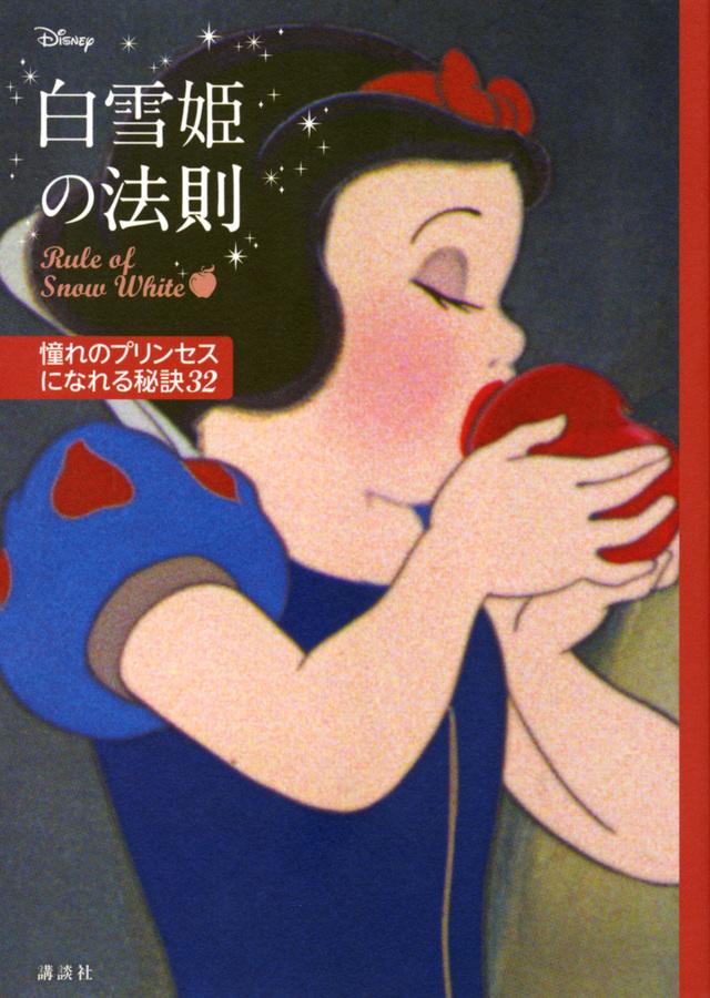 ディズニー 白雪姫の法則 Rule of Snow White 憧れのプリンセスになれる秘訣32