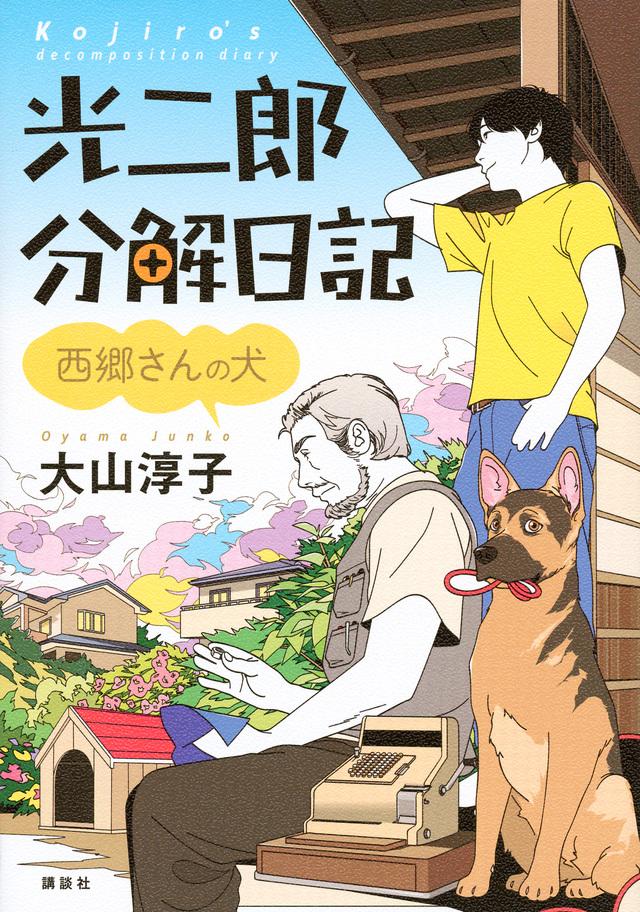 光二郎分解日記 西郷さんの犬