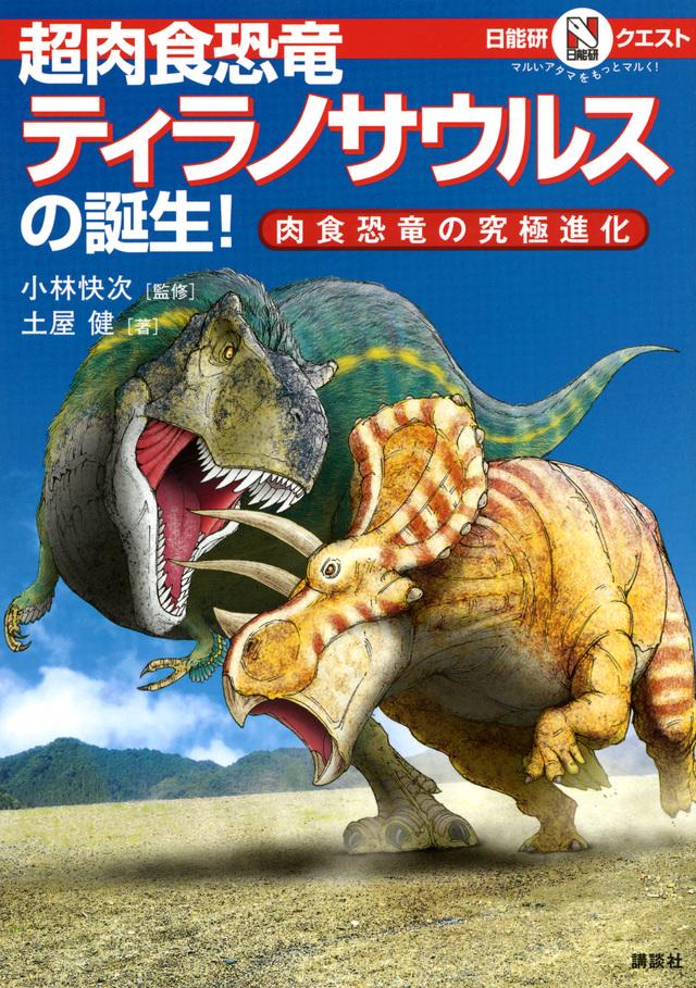 超肉食恐竜ティラノサウルスの誕生!