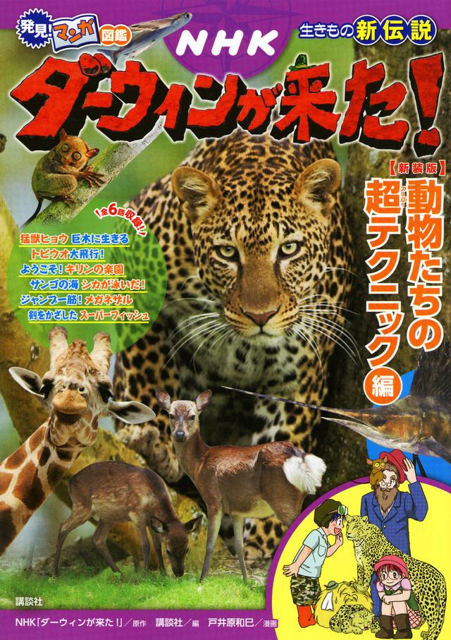 発見! マンガ図鑑 NHK ダーウィンが来た! 新装版 動物たちの超テクニック編
