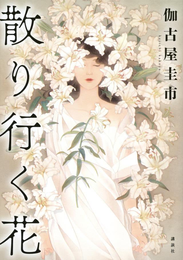 『散り行く花』書影