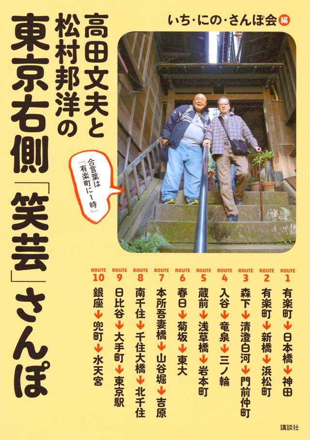 高田文夫と松村邦洋の 東京右側「笑芸」さんぽ