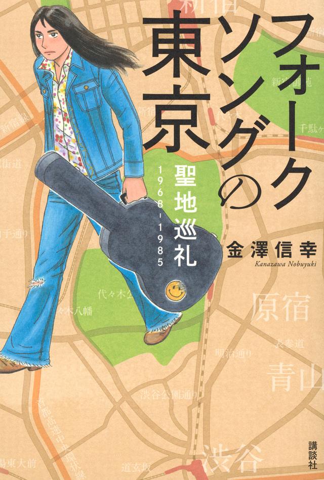 フォークソングの東京・聖地巡礼 1968-1985