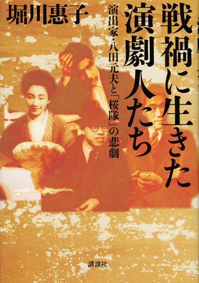 戦禍に生きた演劇人たち 演出家・八田元夫と「桜隊」の悲劇