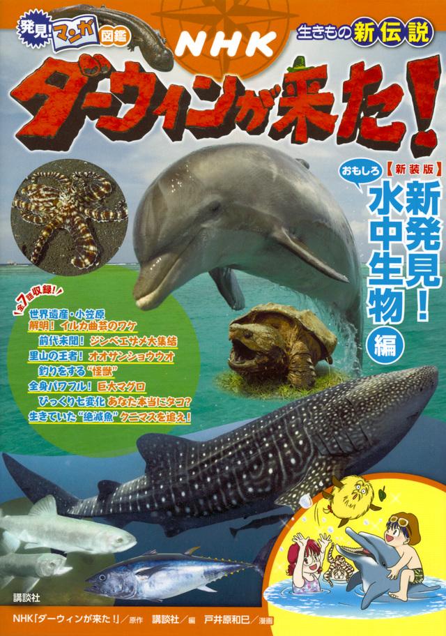 発見! マンガ図鑑 NHKダーウィンが来た! 新装版 新発見! おもしろ水中生物編