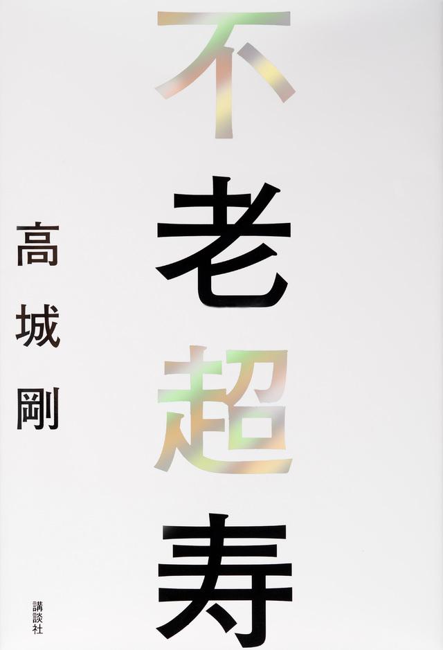 『不老超寿』書影