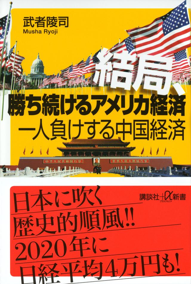 結局、勝ち続けるアメリカ経済 一人負けする中国経済