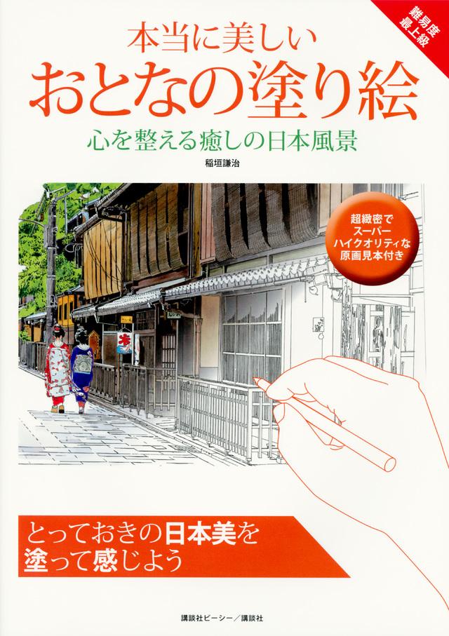 本当に美しいおとなの塗り絵 心を整える癒しの日本風景