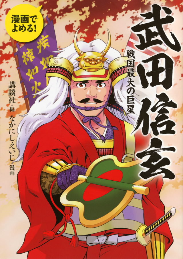 漫画でよめる! 武田信玄 戦国最大の巨星