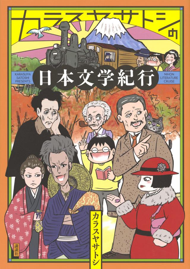 カラスヤサトシの日本文学紀行