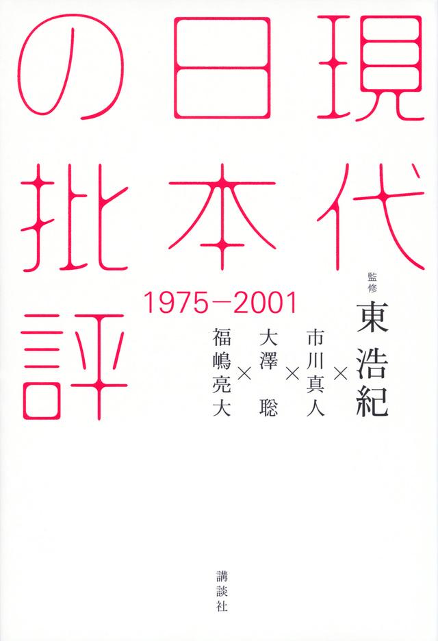 現代日本の批評 1975-2001