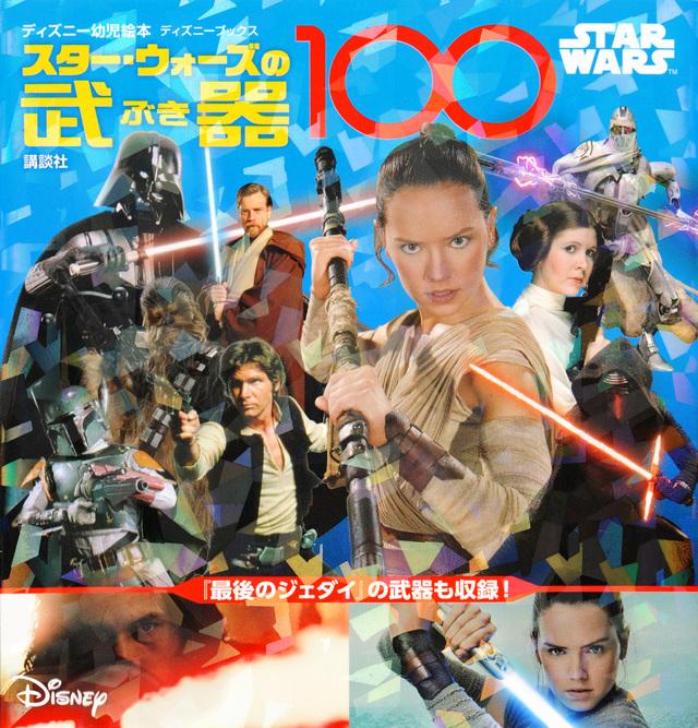 『STAR WARS スター・ウォーズの武器100 (ディズニーブックス)』書影